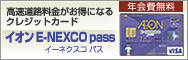 高速道路料金がお得になるクレジットカード イオン E-NEXCO pass イーネクスコ パス