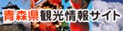 青森県観光情報サイト
