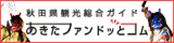 秋田県観光総合ガイド あきたファンドッとコム