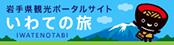 岩手県観光ポータルサイト いわての旅