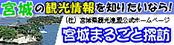 宮城の観光情報を知りたいなら!(社) 宮城県観光連盟公式ホームページ 宮城まるごと探訪
