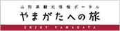 山形県観光情報ポータル やまがたへの旅 ENJOY YAMAGATA