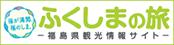 ふくしまの旅 福島県観光情報サイト